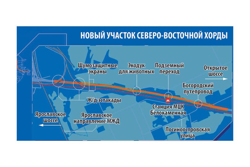 Собянин открыл новый участок Северо-Восточной хорды