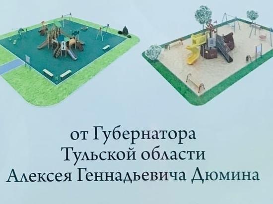 Глава Тульской области Алексей Дюмин подарил Курску две детские площадки