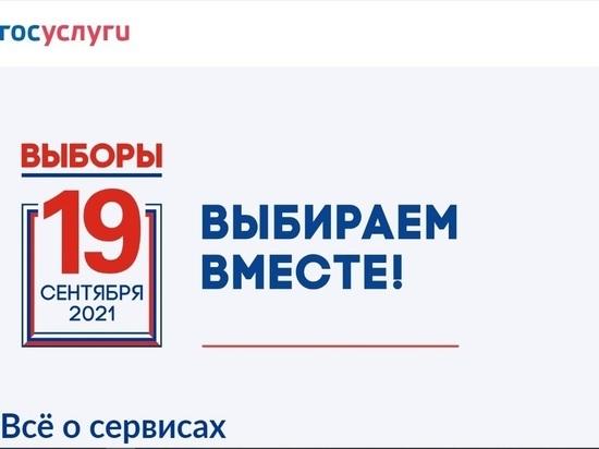 До 13 сентября нижегородцы могут подать заявление об участии в дистанционном голосовании