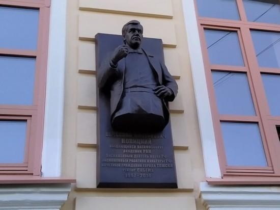 На здании Сибирского медуниверситета в Томске установлен горельеф ректору Новицкому