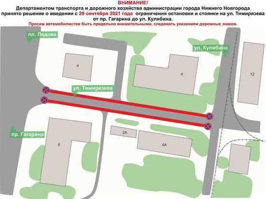 На участке ул. Тимирязева с 29 сентября запретят парковку