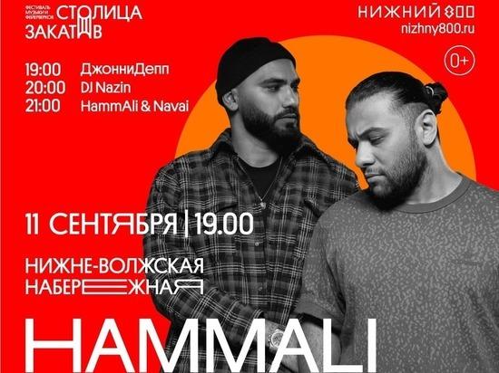 Хедлайнером фестиваля «Столица закатов» станет дуэт HammAli & Navai