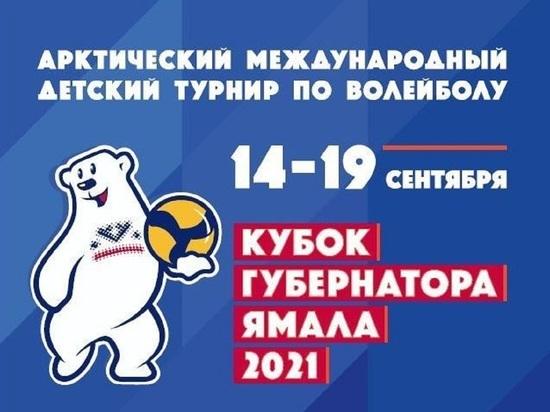 Серебряные призеры Олимпийских игр в Токио приедут на международный детский турнир по волейболу в Новый Уренгой