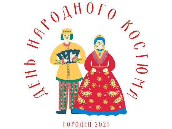 День народного костюма пройдет в Городце