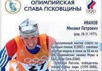 На стендах в Великих Луках появились портреты псковичей-олимпийцев