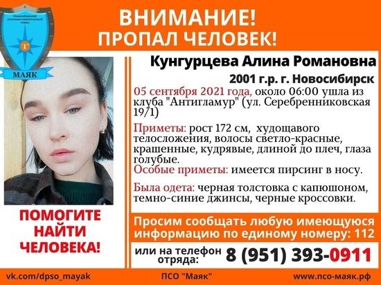 20-летняя девушка с пирсингом пропала после вечеринки в ночном клубе в Новосибирске