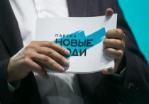 Партия «Новые люди» проконтролирует законность на избирательных участках Приморья