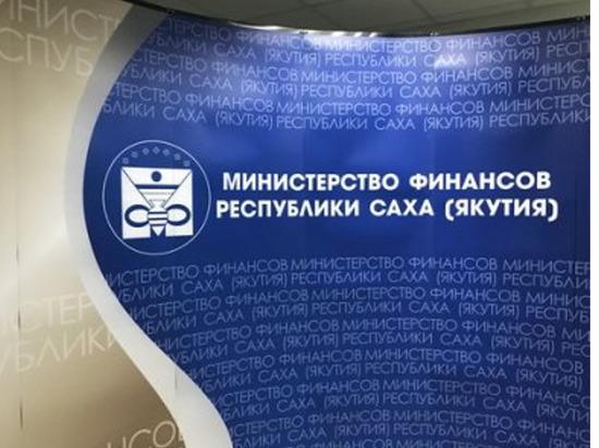 Министерство финансов Якутии стало победителем всероссийского конкурса