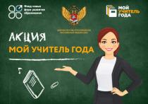 В преддверии конкурса «Учитель года России-2021» мы поговорили с самыми креативными школьными педагогами, чтобы узнать их секрет