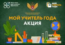 В преддверии итогов конкурса «Учитель года России-2021» его участники поделились своим видением современного образования