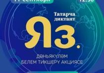 «Татарча диктант» впервые напишут жители Ноябрьска