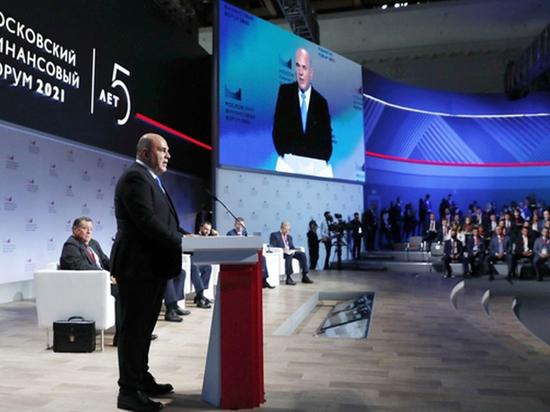 На Московском финансовом форуме обсудили российскую экономику