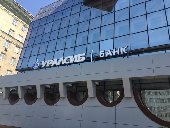 Наталья Голубева  назначена Управляющим филиалом  Банка Уралсиб в Новосибирске
