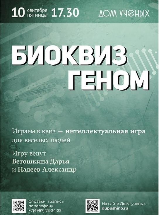 Жителям Серпухова предложили принять участие в биоквизе