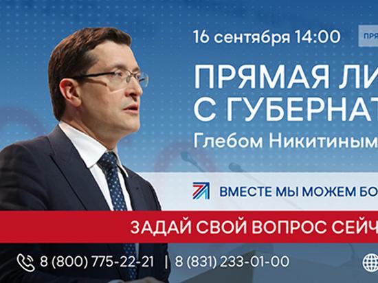 16 сентября пройдет прямая линия с губернатором Нижегородской области