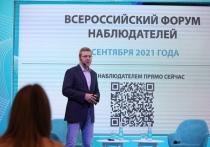 Партия «Новые люди» из Краснодара приняла участие во Всероссийском форуме наблюдателей