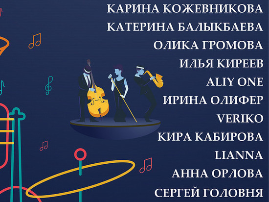 В Туле состоится музыкальный фестиваль JAZZPORT