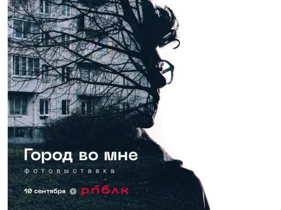 10 сентября в Йошкар-Оле откроется выставка «Город во мне»