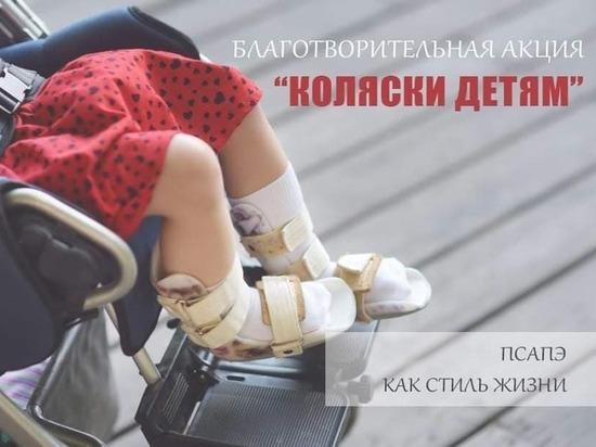 Активисты Кабардино-Балкарии собирают средства на коляски детям-инвалидам