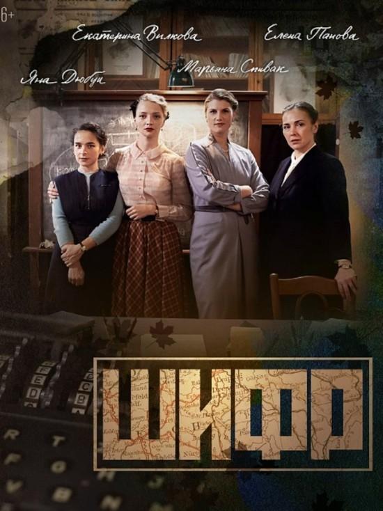 Образы героинь «Шифра» подсмотрели в классических советских фильмах