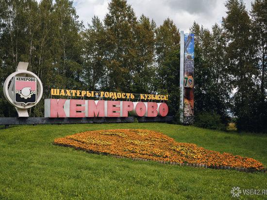 Кемерово получил звание  «Город трудовой доблести»