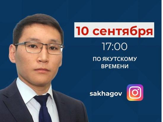Министр транспорта и дорожного хозяйства Якутии выйдет в прямой эфир