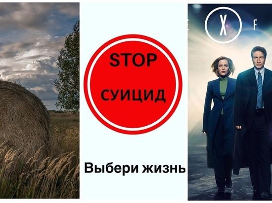 Анна Скирдница, Всемирный день предотвращения суицида, день «Секретных материалов» ‒ какой сегодня праздник в Томске, 10 сентября