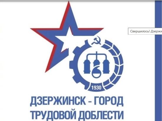 Дзержинск станет Городом трудовой доблести