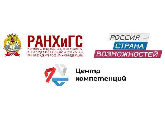 На базе РАНХиГС открылся первый в России Центр оценки и развития управленческих компетенций платформы «Россия — страна возможностей»