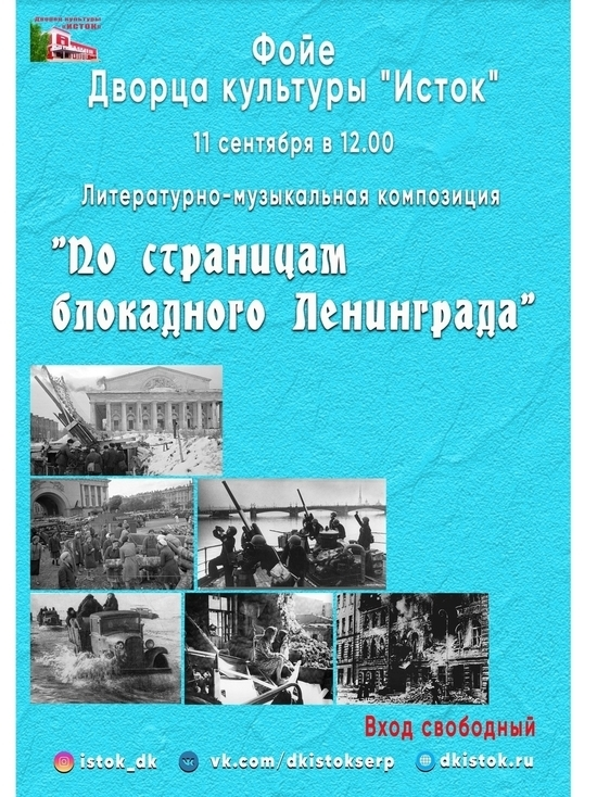 О мужестве блокадного Ленинграда напомнят жителям Серпухова