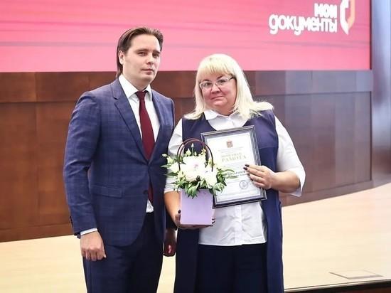 Специалист из Серпухова получила награду из рук министра