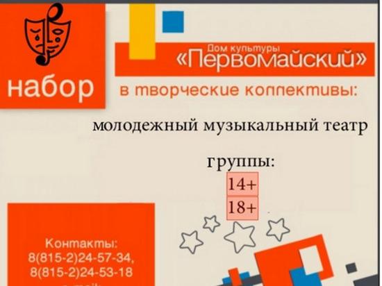 В Мурманске проводят кастинг в театральные коллективы
