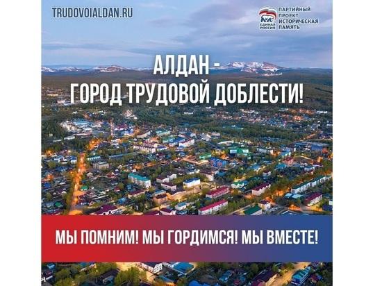 Издан указ о присвоении Алдану звания «Город трудовой доблести»