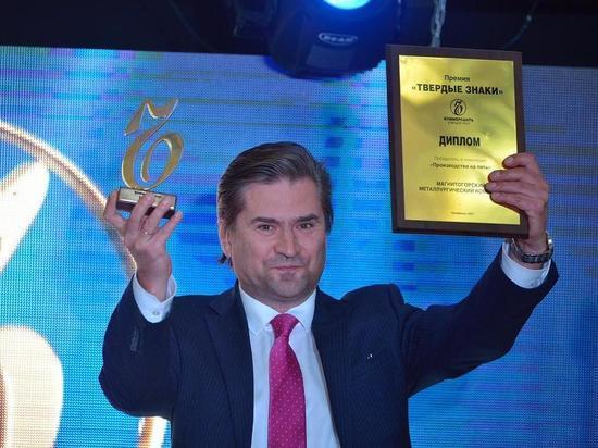 В Челябинске наградили лауреатов премии «Твердые знаки», среди них ММК