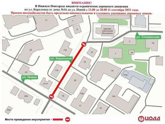 На ул. Короленко ограничат движение транспорта 11 сентября