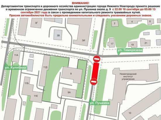 Движение транспорта временно приостановят на участке ул. Пушкина