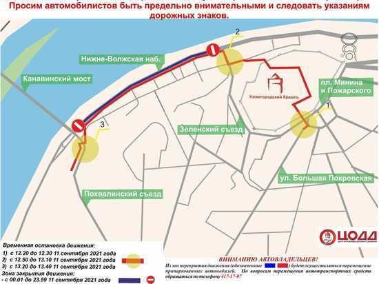 В центре Нижнего Новгорода будет перекрыто движение транспорта