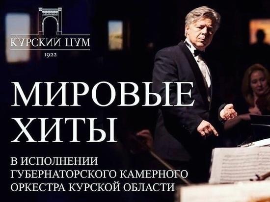 В честь Дня города в Курске Губернаторский оркестр даст концерт