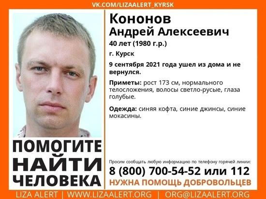 В Курске объявили розыск пропавшего 40-летнего мужчины