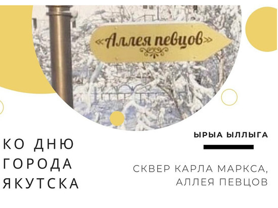 12 сентября на Аллее певцов состоится открытие именных скамеек артистов Якутии