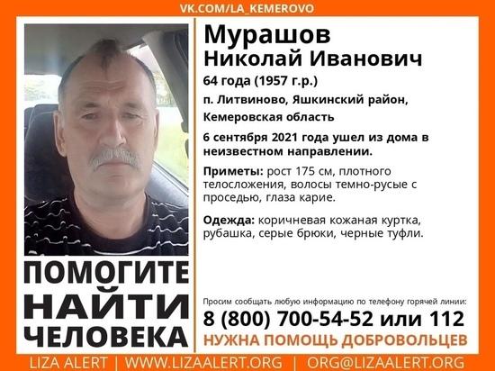 Пенсионер из кузбасского посёлка бесследно исчез в начале недели