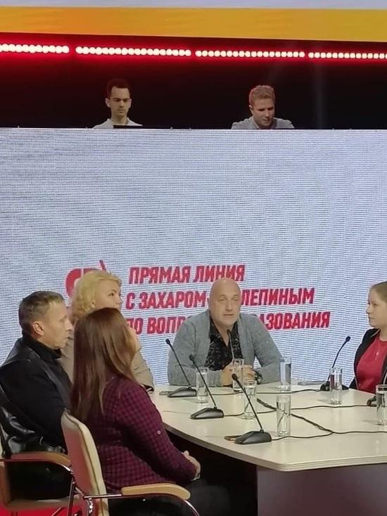Захар Прилепин и Иван Охлобыстин провели Всероссийское родительское собрание