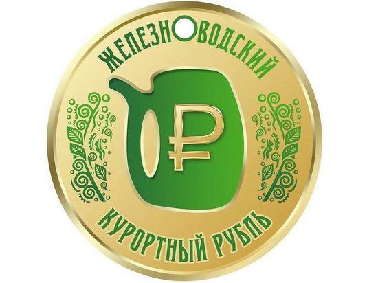 В Железноводске установят единственную в России скульптуру курортного рубля