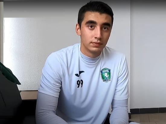 Новый полузащитник «Томи» Марат Апшацев заявлен запасным на матч с «Краснодаром-2»