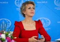 Захарова заявила, что вмешательство США в российские выборы подтверждено документально