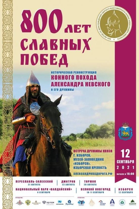 Онлайн смогут наблюдать за конным походом «Александрова дорога» жители Пскова, фото-2