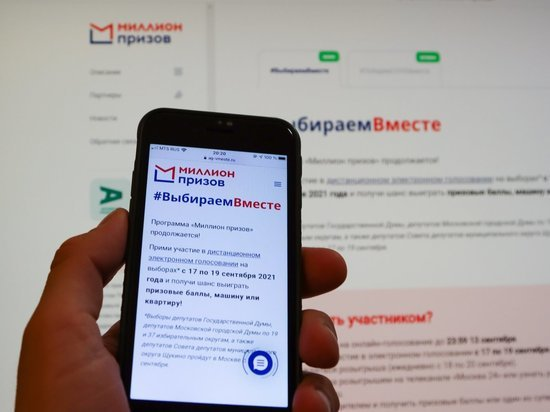 Программа «Миллион призов» полюбилась москвичам
