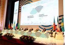 В Астрахани состоялся Каспийский медиафорум