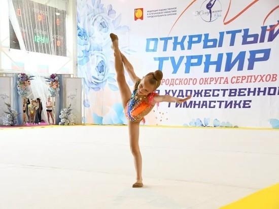 Турнир по художественной гимнастике прошел в Серпухове