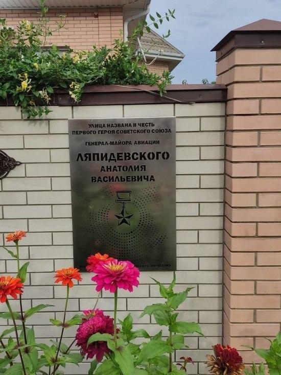 На улицах Ставрополя установили 40 табличек Героям Советского Союза